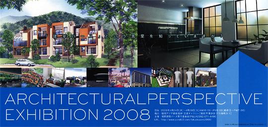 APE2008.jpg