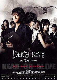 deathnote-lastname.jpg