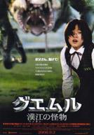 guemuru_poster_s.jpg