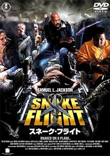 snakeflight.jpg